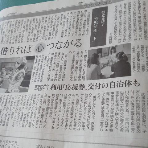 tokyonewspaper.jpg