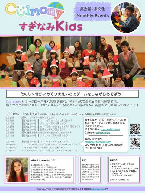 suginamikidsenglish2015.jpg
