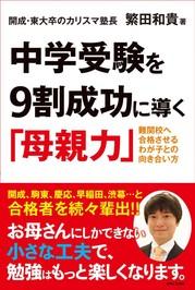 中学受験を9割成功に導く母親力.jpg