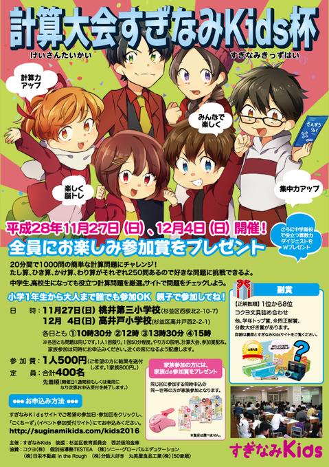 2016suginamikids_omote.jpg