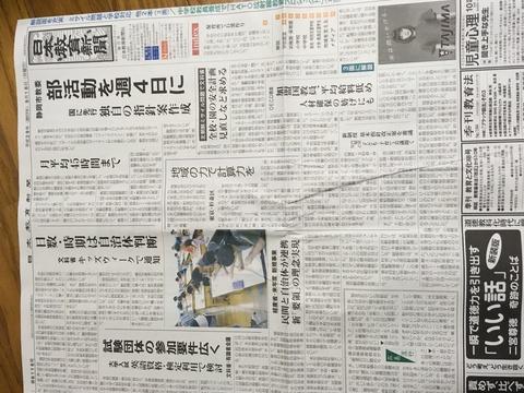 kyoikushinbun1.JPGのサムネール画像