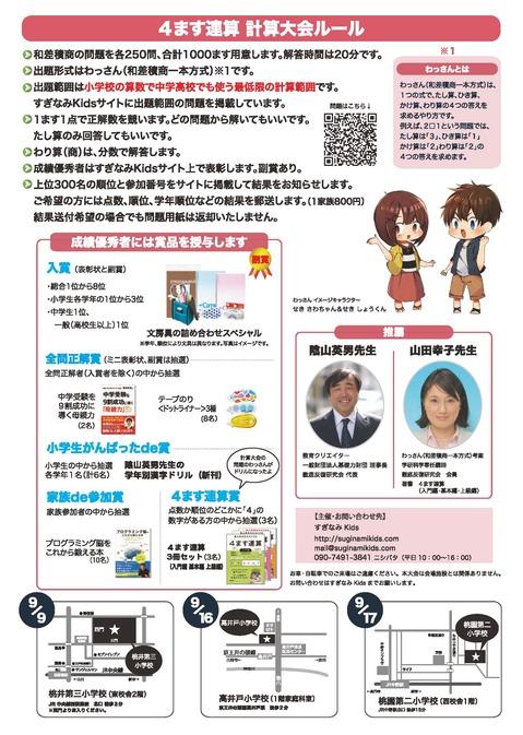 sho-4masu_u.jpgのサムネール画像