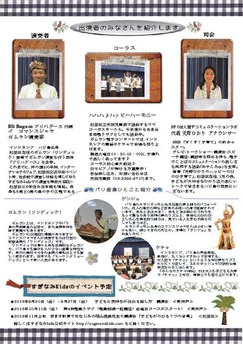 平成25年バリ島発ガムラン親子コンサート
