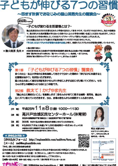 百ます計算の陰山英男先生の講演会(平成25年11月)